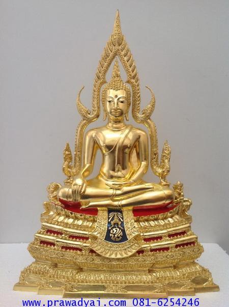 พระบูชา พระพุทธชินราช 9 นิ้ว ภปร. รุ่นพุทธนเรศว์ ปี2543