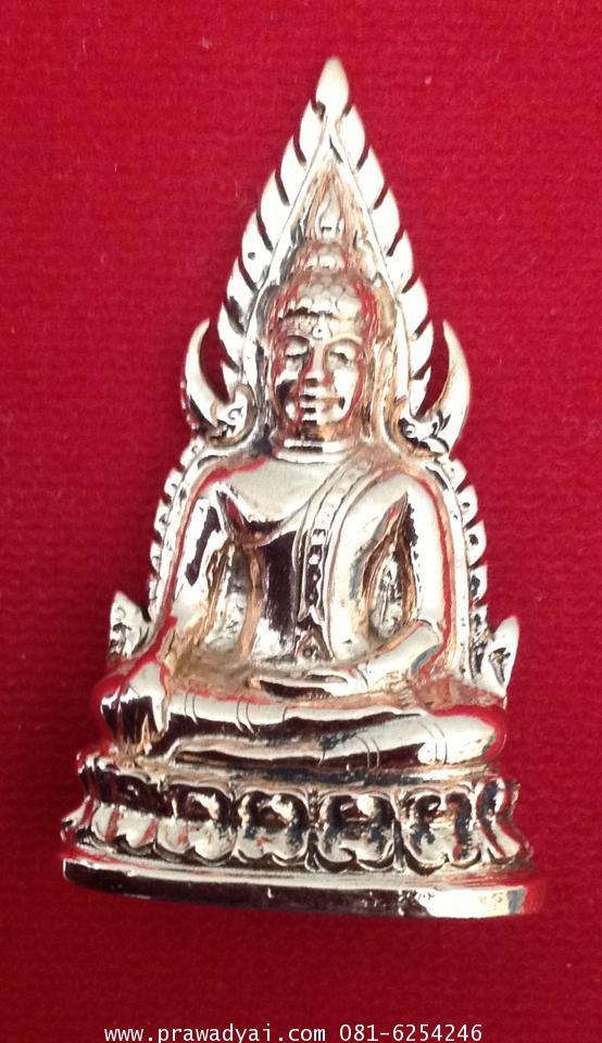 พระพุทธชินราชอินโดจีน ย้อนยุค รุ่นมหาจักรพรรดิ ปี2555