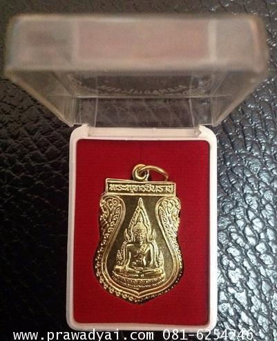 เหรียญพระพุทธชินราช ใบเสมา เนื้อโลหะชุบทอง