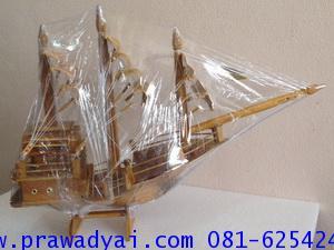 เรือสำเภา No.6 ความยาว 130cm