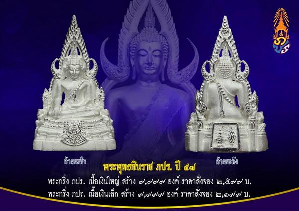 พระกริ่ง พระพุทธชินราช ภปร. เสาร์ 5 ปี2557