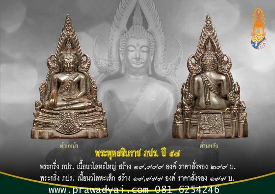 พระกริ่ง พระพุทธชินราช ภปร. เสาร์ 5 ปี2557 เนื้อนวโลหะ