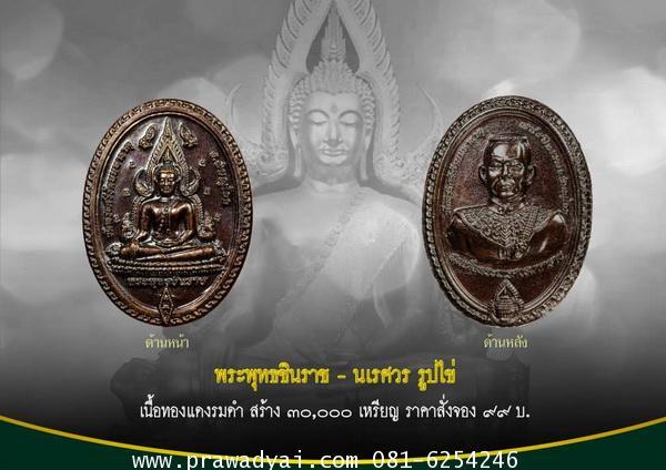 เหรียญรูปไข่ พระพุทธชินราช ภปร. เสาร์ 5 ปี2557 หน้าชินราช-หลังพระนเรศวร
