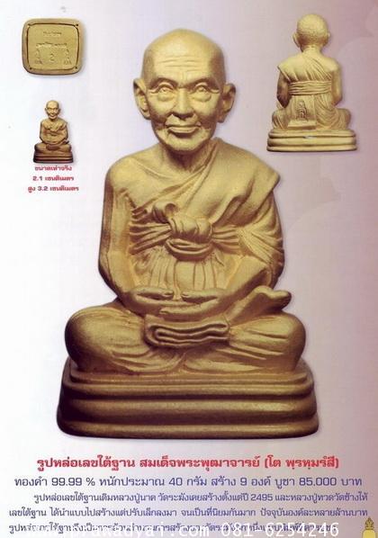 (p27) รูปหล่อเลขใต้ฐาน สมเด็จพระพุฒาจารย์ (โต พรหมรังสี) ปี2557