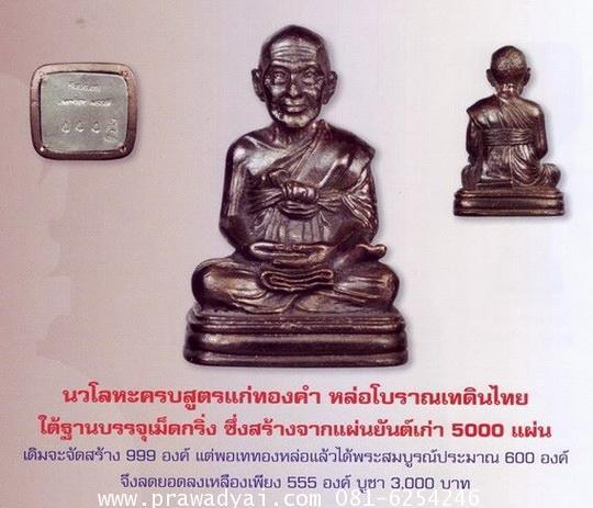 (p28) รูปหล่อเลขใต้ฐาน สมเด็จพระพุฒาจารย์ (โต พรหมรังสี) ปี2557