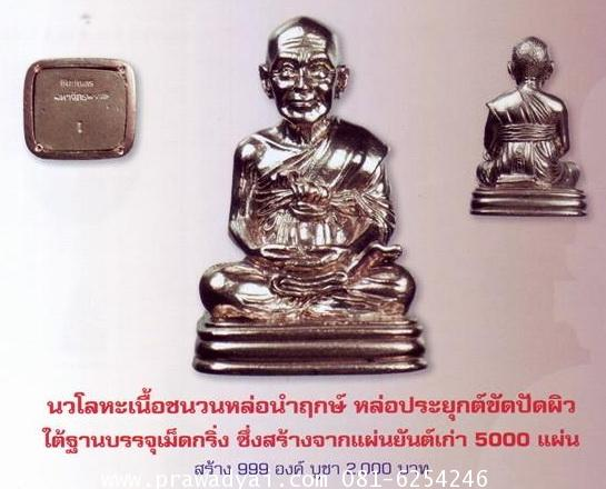 (p29) รูปหล่อเลขใต้ฐาน สมเด็จพระพุฒาจารย์ (โต พรหมรังสี) ปี2557