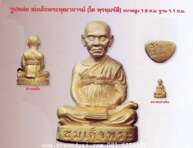 (p30) รูปหล่อเลขใต้ฐาน สมเด็จพระพุฒาจารย์ (โต พรหมรังสี) ปี2557