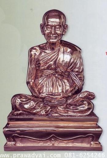 (p24) พระรูปเหมือนบูชา สมเด็จพระพุฒาจารย์ (โต พรหมรังสี) ปี2557