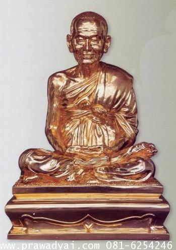 (p25) พระรูปเหมือนบูชา สมเด็จพระพุฒาจารย์ (โต พรหมรังสี) ปี2557