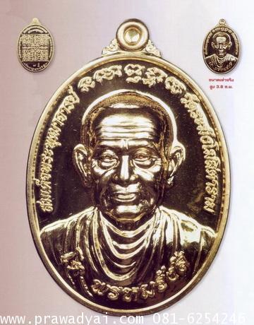 (p36) เหรียญรูปเหมือน สมเด็จพระพุฒาจารย์ (โต พรหมรังสี) ปี2557