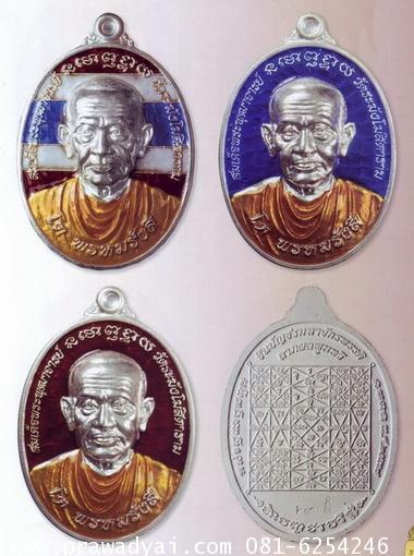 (p37) เหรียญรูปเหมือน สมเด็จพระพุฒาจารย์ (โต พรหมรังสี) ปี2557