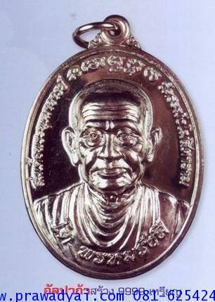 (p38) เหรียญรูปเหมือน สมเด็จพระพุฒาจารย์ (โต พรหมรังสี) ปี2557