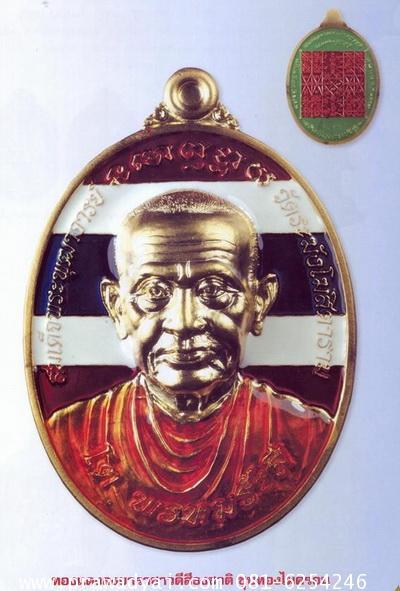 (p39) เหรียญรูปเหมือน สมเด็จพระพุฒาจารย์ (โต พรหมรังสี) ปี2557