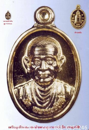 (p41) เหรียญเม็ดแตง สมเด็จพระพุฒาจารย์ (โต พรหมรังสี) ปี2557