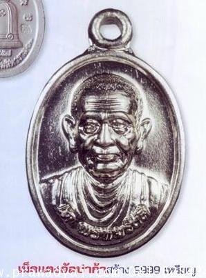 (p42) เหรียญเม็ดแตง สมเด็จพระพุฒาจารย์ (โต พรหมรังสี) ปี2557