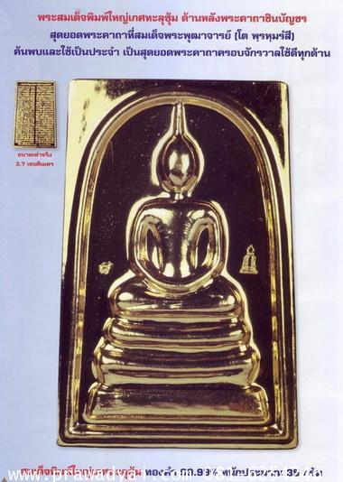 (p10) พระสมเด็จ พิมพ์ใหญ่เกศทะลุซุ้ม ด้านหลังพระคาถาชินบัญชร ปี2557