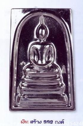 (p11) พระสมเด็จ พิมพ์ใหญ่เกศทะลุซุ้ม ด้านหลังพระคาถาชินบัญชร ปี2557