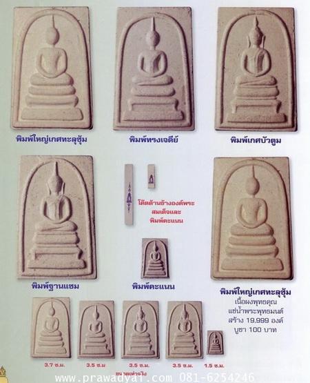 (p18) พระสมเด็จ พระผงชุดกรรมการ รุ่นชินบัญชรมหาจักรพรรดิ ปี2557