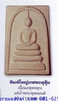 (p18) พระสมเด็จ พิมพ์ใหญ่เกศทะลุซุ้ม รุ่นชินบัญชรมหาจักรพรรดิ ปี2557