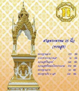ศาลพระพรหม ทรงสูง สำหรับพระพรหม 25 นิ้ว