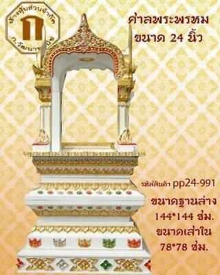 เทวารัย ศาลพระพรหม สำหรับพระพรหม 24 นิ้ว