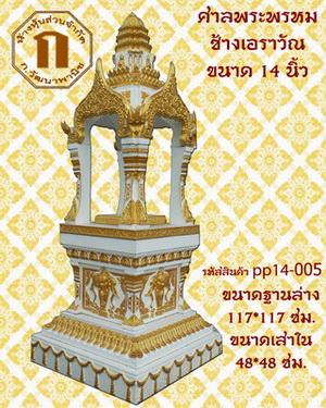 เทวารัย ศาลพระพรหม สำหรับพระพรหม 14 นิ้ว