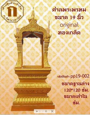 เทวบูชา พระพรหม หน้าตัก 19 นิ้ว สีทอง