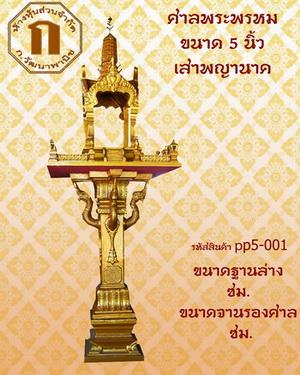 เทวารัย ศาลพระพรหม สำหรับพระพรหม 5 นิ้ว