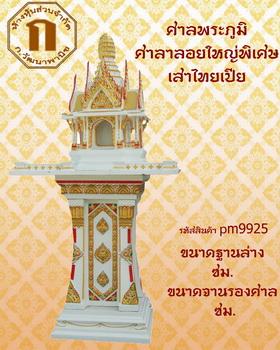 ศาลพระภูมิ ศาลเจ้าที่ แบบเสาไทยเปีย