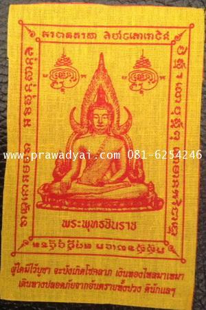 ผ้ายันต์พระพุทธชินราช