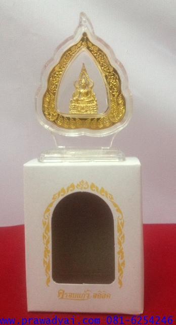 พระของขวัญ พระที่ระลึก พระพุทธชินราช ขนาด 1 นิ้ว ชุบทอง