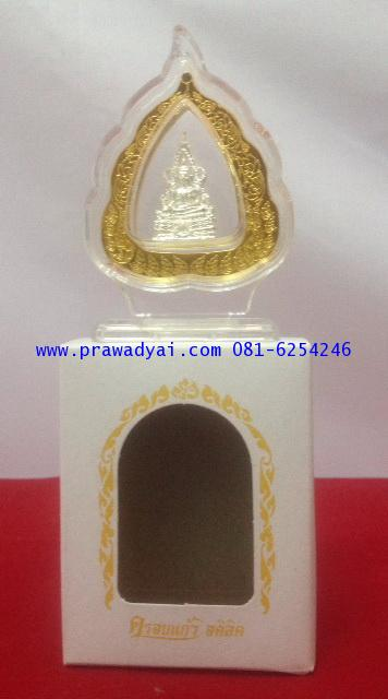 พระของขวัญ พระที่ระลึก พระพุทธชินราช ขนาด 1 นิ้ว ชุบเงิน