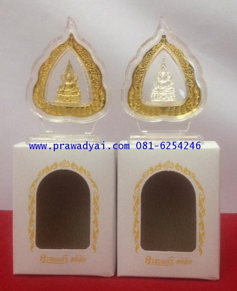 พระของขวัญ พระที่ระลึก พระพุทธชินราช ขนาด 1 นิ้ว ชุบทอง-เงิน