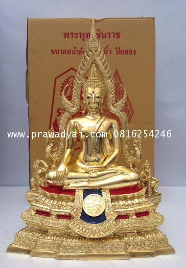 พระบูชา พระพุทธชินราช 5.9 นิ้ว รุ่นอนุรักษ์และพัฒนาพระราชวังจันทน์ ปี2558
