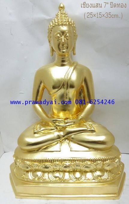 พระบูชา พระพุทธรูปเชียงแสน หน้าตัก 7 นิ้ว