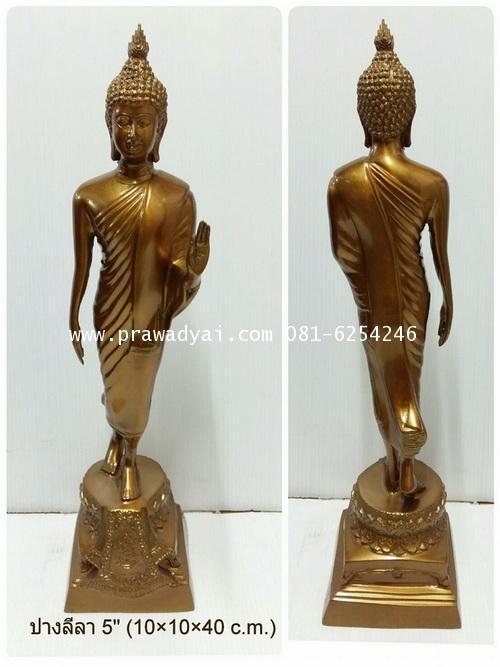 พระพุทธรูปปางลีลา เนื้อทองเหลือง สูง 40cm