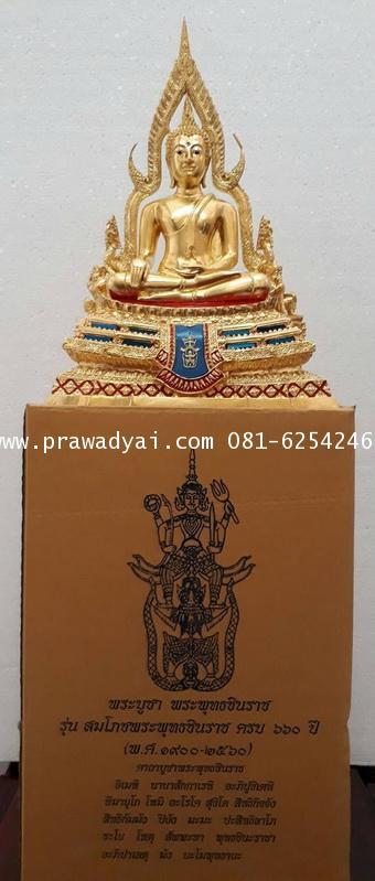 พระบูชา พระพุทธชินราช รุ่นประวัติศาสตร์ 660 ปี หน้าตัก 5.9 นิ้ว