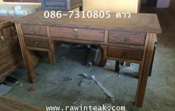 โต๊ะทำงานไม้สัก 5 ลิ้นชัก ขาเซาะร่อง