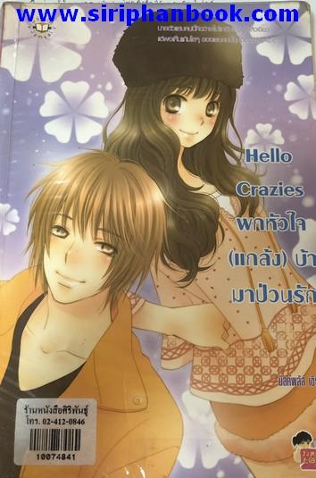 Hello crazies พกหัวใจ(แกล้ง)บ้ามาป่วนรัก