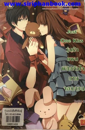 Just one kiss วุ่นรักแผนพิชิตหัวใจนายจอมกวน