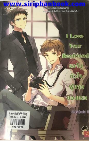 I love your boyfriend ขอจับหัวใจผู้ชายของเธอ