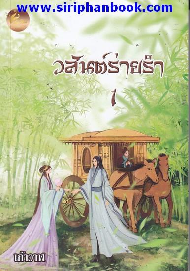 วสันต์ร่ายรำ เล่ม1-2