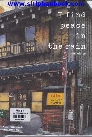 I find peace in the rain