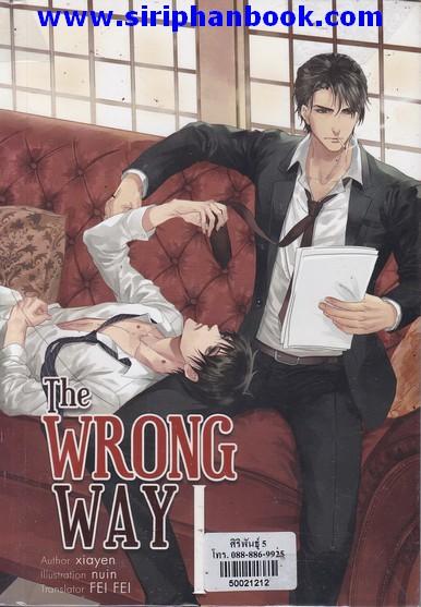 THE WRONG WAY เล่ม1-4