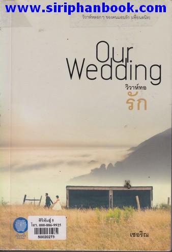 our.wedding วิวาห์ทอรัก