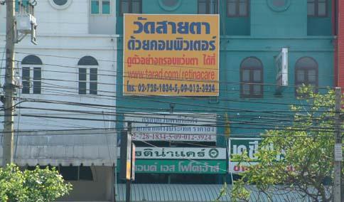 ภาพหน้าร้านที่รามคำแหง