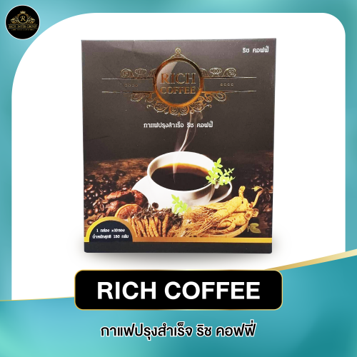 RICH COFFEE กาแฟปรุงสำเร็จรูป