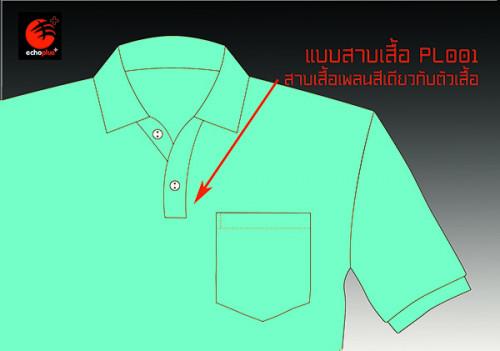 B001 แบบสาบเสื้อสีพื้นมาตรฐาน เสื้อโปโล ผลิตเสื้อโปโล โรงงานผลิตเสื้อโปโลครบวงจร เสื้อโปโลสั่งผลิต