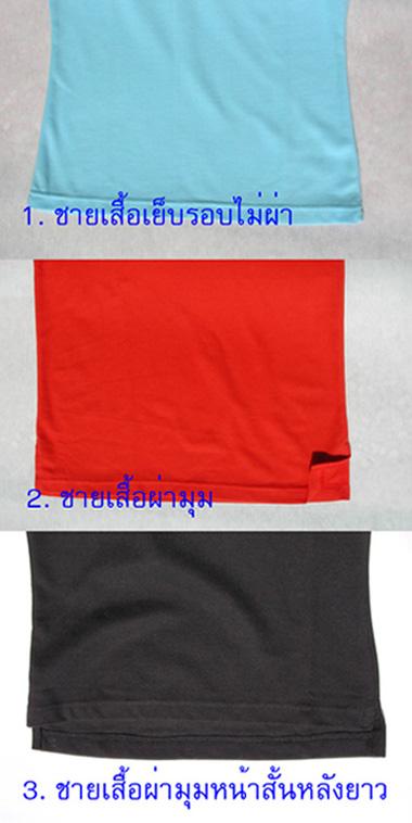 แบบชายเสื้อ เสื้อโปโล ผลิตเสื้อโปโล โรงงานผลิตเสื้อโปโลครบวงจร เสื้อโปโลสั่งผลิต