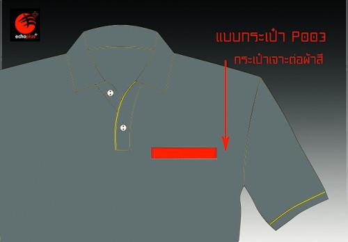 P005 แบบกระเป๋าเจาะแต่งสี เสื้อโปโล ผลิตเสื้อโปโล โรงงานผลิตเสื้อโปโลครบวงจร เสื้อโปโลสั่งผลิต